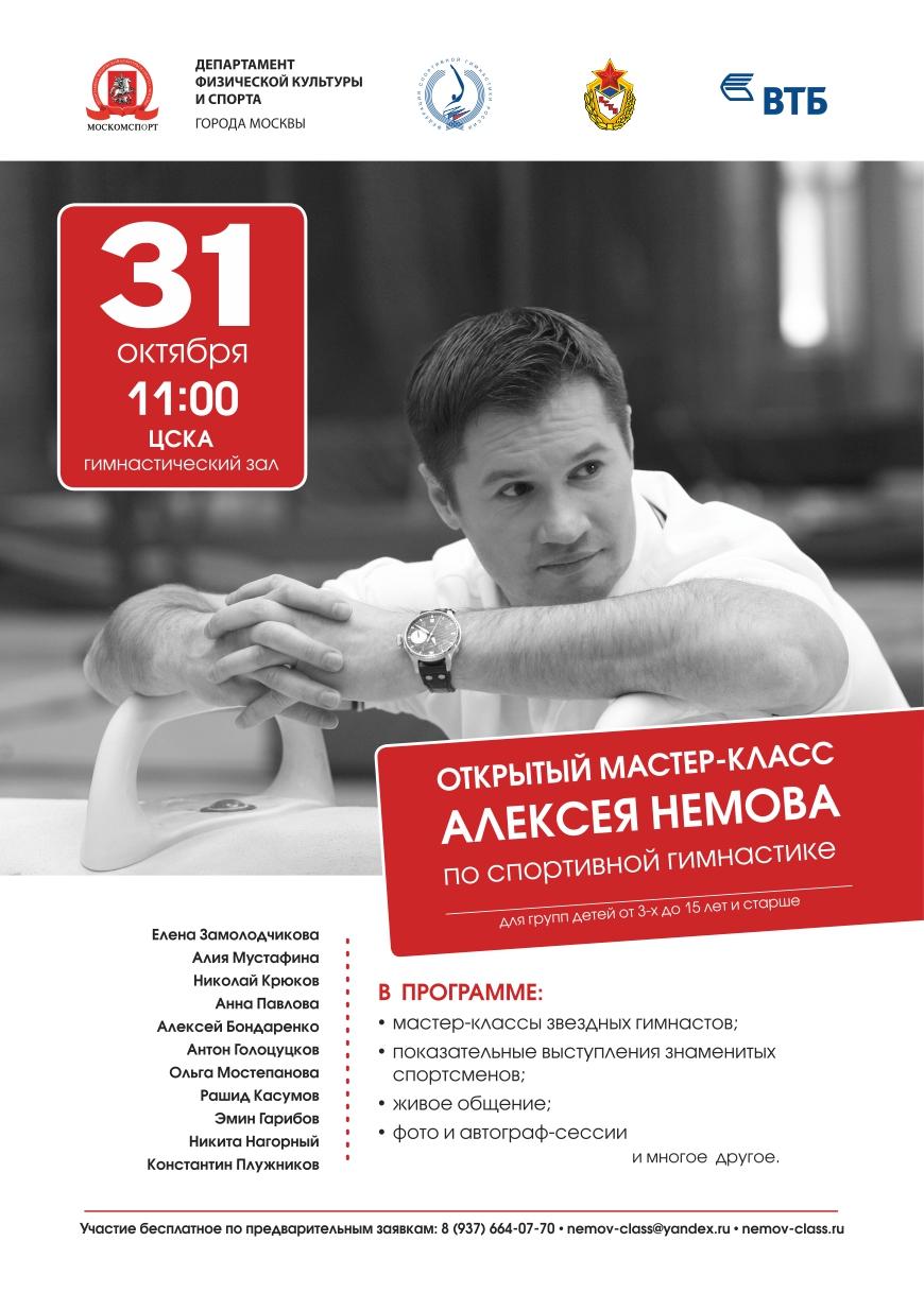 Открытый мастер-класс Алексея Немова по спортивной гимнастике 31 октября 2015, Москва, гимнастический зал ЦСКА - 29 Октября 2015